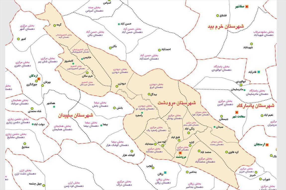 تاریخچه و نقشه جامع شهر مرودشت در ویکی خبرنگاران